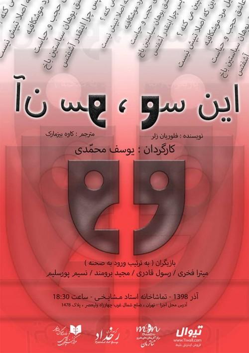 پوستر تئاتر این سو آن سو