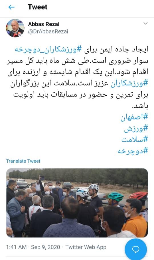 استاندار اصفهان توییت
