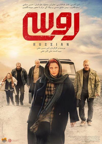 پوستر روسی