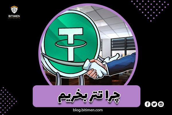 خرید تتر + ارز دیجیتال