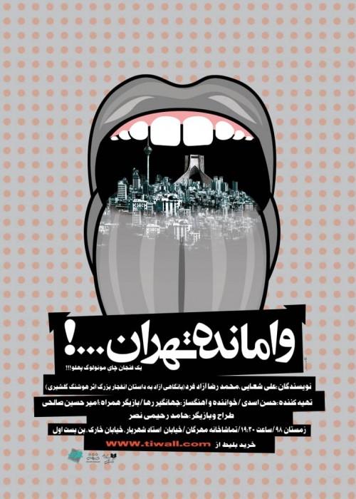 تئاتر تئاتر وامانده تهران