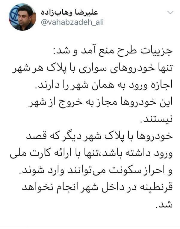 توییت وهاب زاده