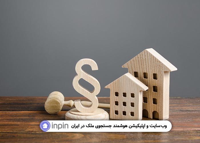 قوانین حقوقی ساخت خانه