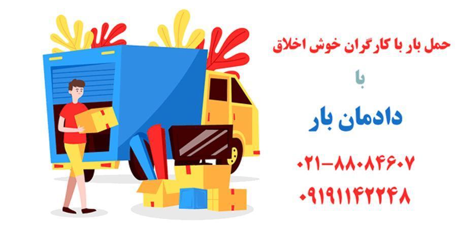 دادمان بار + باربری شهرک غرب سعادت آباد
