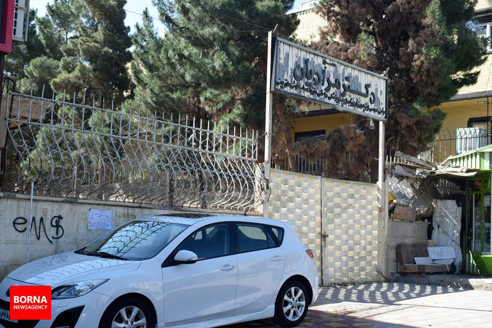 بیمارستان مسیح کرمانشاه