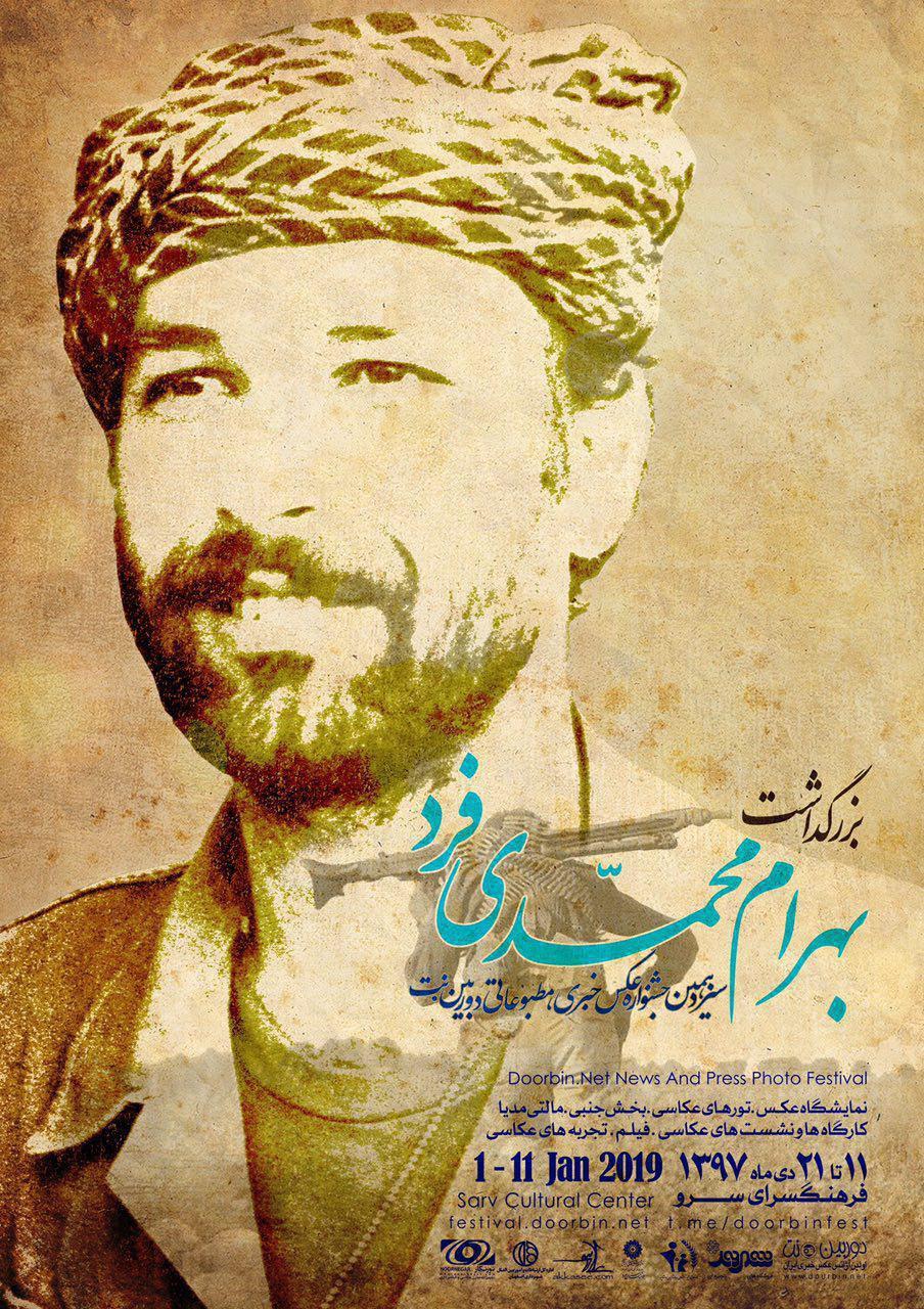 بهرام محمدی فر