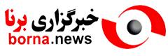 خبرگزاری برنا