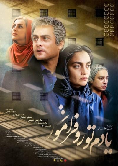 پوستر فیلم یادم تو را فراموش