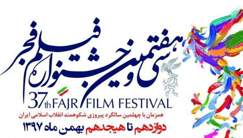 جشنواره فیلم فجر در مشهد