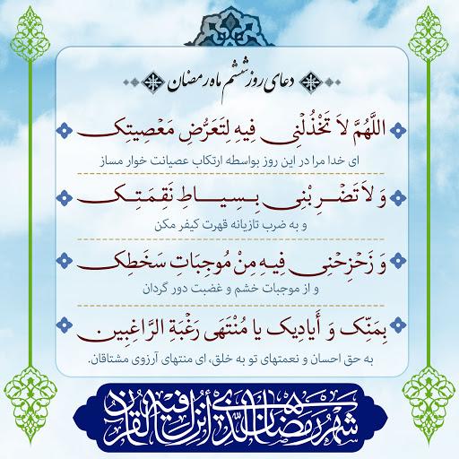 دعای روی ششم ماه رمضان