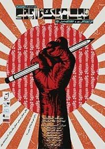 پوستر نمایش قیام یک ژاپنی