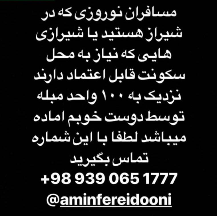 درخصوص کمک به مردم شیراز صورت گرفت؛ اقدام تحسینبرانگیز دروازهبان استقلال+عکس