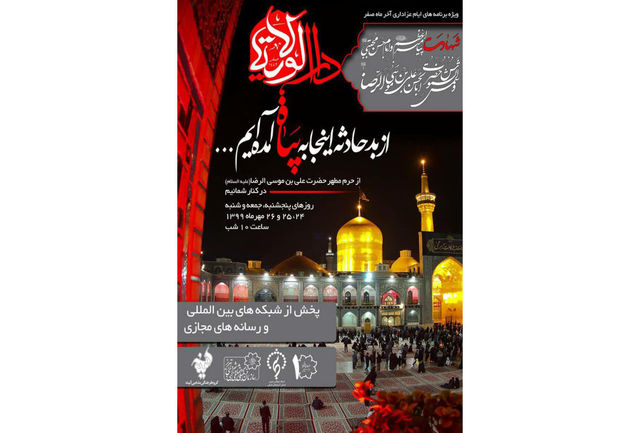 """کاروان """"تکیه محرم"""" در مشهد الرضا (ع)"""
