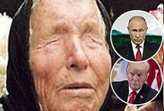 پیرزن نابینای بلغاری چه اتفاقاتی را برای پوتین و ترامپ در سال ۲۰۱۹ پیشگویی کرده است؟!