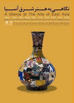 «نگاهی به هنر شرق آسیا» در موزه امام علی(ع)