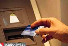 دستگیری سارق حساب های بانکی سالمندان