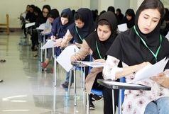 آزمون جامع دکتری تخصصی همزمان با سراسر کشور در اصفهان برگزار شد