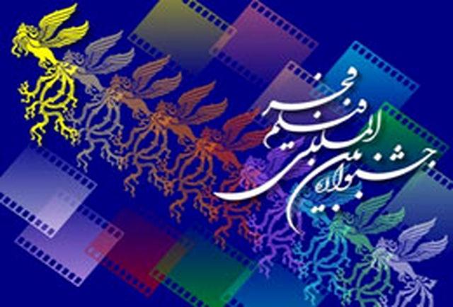 انتشار فراخوان بخش مواد تبلیغی و اطلاعرسانی سی و یکمین جشنواره بینالمللی فیلم فجر