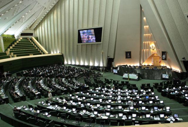 جلسه علنی مجلس آغاز شد / بررسی ایرادات به CFT در دستور کار