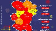 آخرین و جدیدترین آمار کرونایی استان همدان تا 2 مرداد 1400