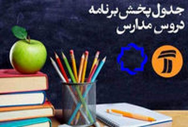 برنامه مدرسه تلویزیونی ایران اعلام شد