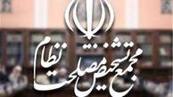 مجمع تشخیص مصلحت، قانون تسهیل تسویه بدهکاران بانکی را تصویب کرد