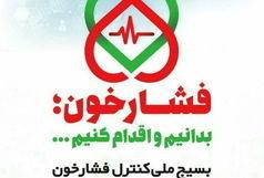 آغاز طرح بسیج ملی کنترل فشار خون بالا در استان یزد