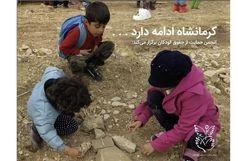 واکاوی نقش مداخلات حمایتی از کودکان در زلزله کرمانشاه در نشست فرهنگسرای ارسباران