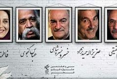 تجلیل از 5 سینماگر در جشنواره فیلم فجر