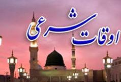 اوقات شرعی تهران در 27 فروردین 1400