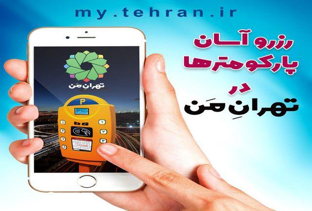رزرو آسان پارکومترها در «تهران من»