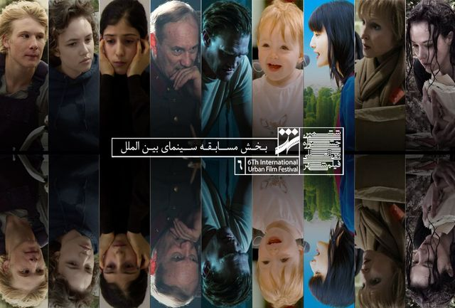 فیلم های خارجی بخش مسابقه بین الملل جشنواره شهر معرفی شدند