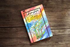 «دنیای سوفی» یکی از پرطرفدارترین رمانهای فلسفی