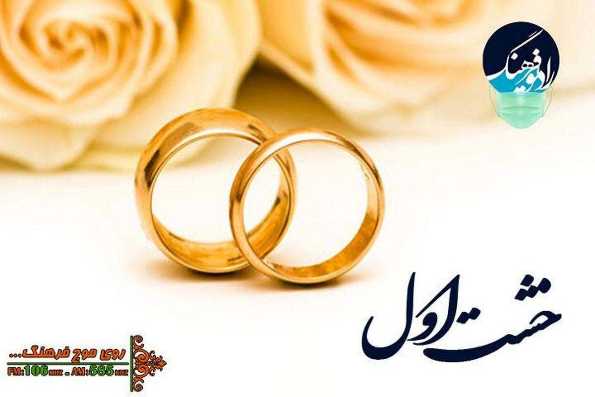 بررسی فرهنگ ازدواج در «خشت اول»