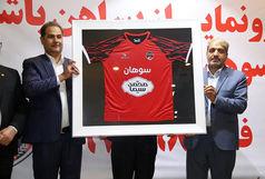 پیراهن سوهان محمدسیما قم در لیگ برتر فوتسال رونمایی شد