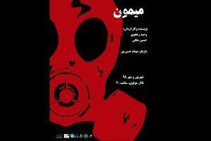 نمایشی مستند با محوریت بیماری «ایدز»