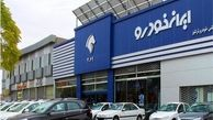 زمان قرعه کشی پیش فروش مهرماه 5 محصول ایران خودرو اعلام شد