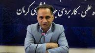 کمترین تخریب اموال عمومی در ناآرامیهای اخیر مربوط به کرمان است