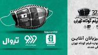 میزبانان آنلاین جشنواره فیلم کوتاه تهران معرفی شدند