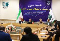 ارائه ۱۰۰ مقاله به کنفرانس مهندسی زیست پزشکی ایران