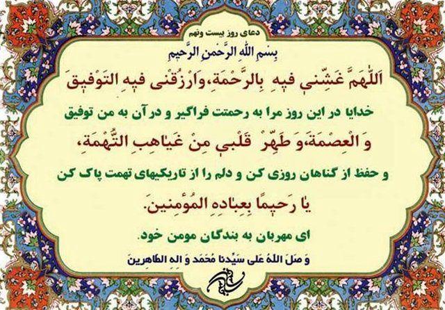 دعای روز بیست و نهم ماه رمضان / درخواست از خدا برای مهر و رحمت