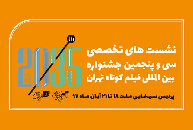 برنامه نشستهای تخصصی جشنواره فیلم «کوتاه تهران»