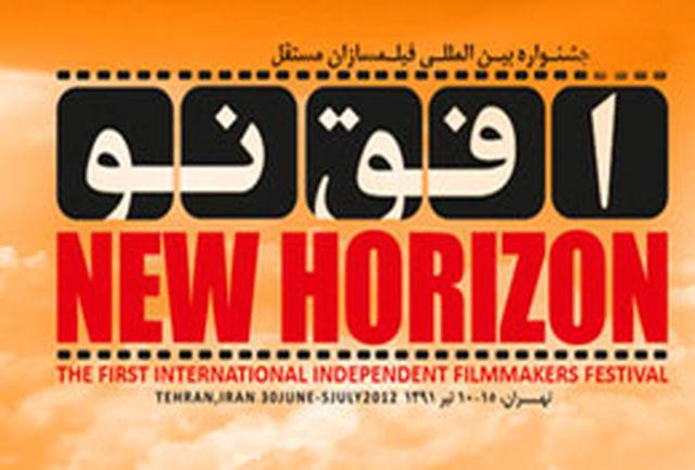 زمان برگزاری دومین جشنواره فیلمسازان مستقل(افق نو) به تعویق افتاد