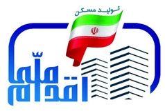 تفاهمنامه بیمه ساختمانی پروژههای طرح اقدام ملی مسکن امضا شد