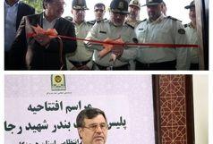 افتتاح پلیس گمرک شهید رجایی با حضور استاندار هرمزگان