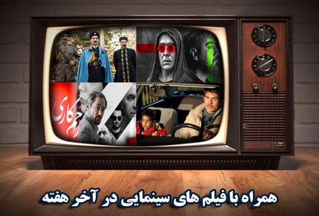 آخرین روز بهمن و اولین روز اسفند ماه و فیلمهای سینمایی