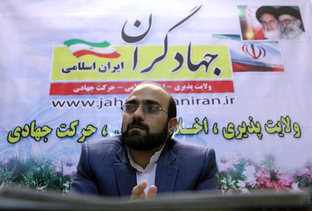 معرفی اولین لیست انتخاباتی مجلس خبر گان و مجلس شورای اسلامی جبهه جهادگران