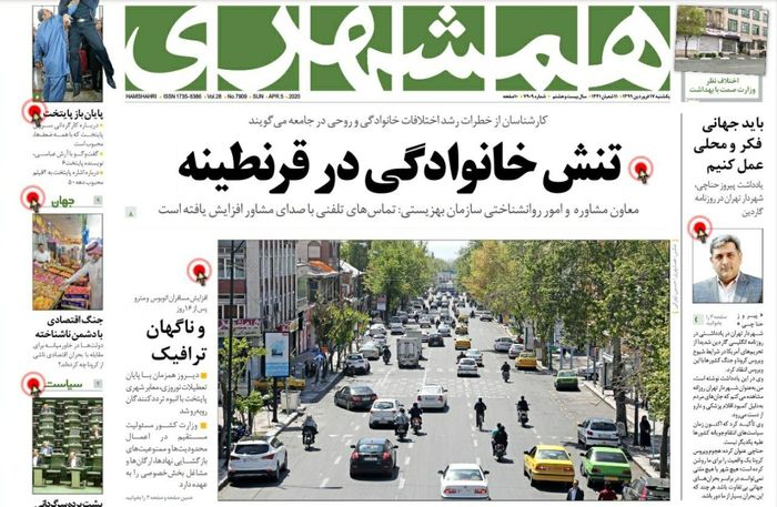 هشدار روزنامه همشهری درباره تنش های قرنطینه/صفحات 17 فروردین ماه 99