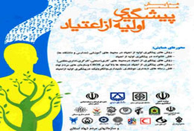 همایش منطقهای پیشگیری از اعتیاد برگزار میشود