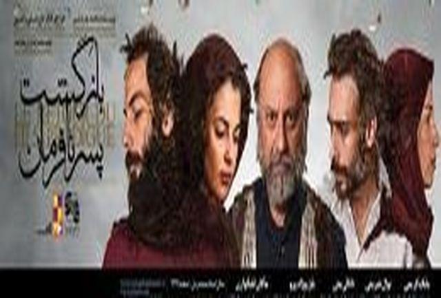 آئین افتتاح ˝بازگشت پسر نافرمان˝ آخر هفته برگزار می شود